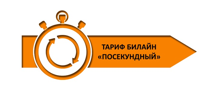 «Посекундный» тариф Билайн