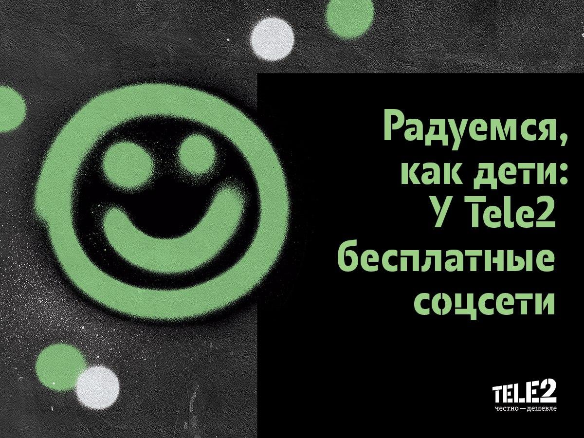 Тариф «Мой онлайн» от ТЕЛЕ2