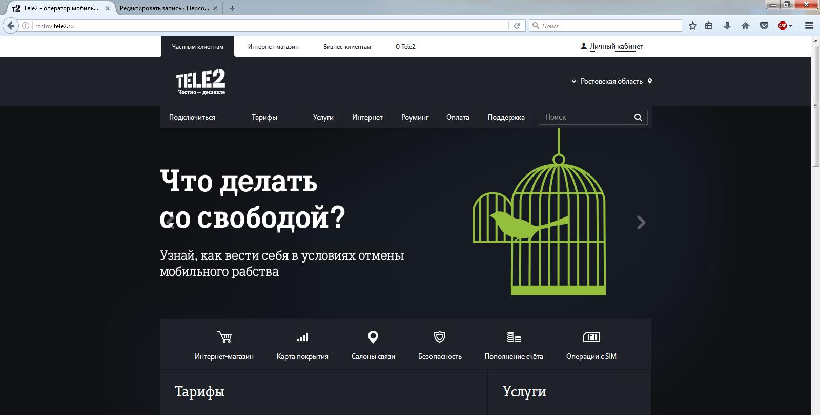 Тариф Мой онлайн+ от ТЕЛЕ2