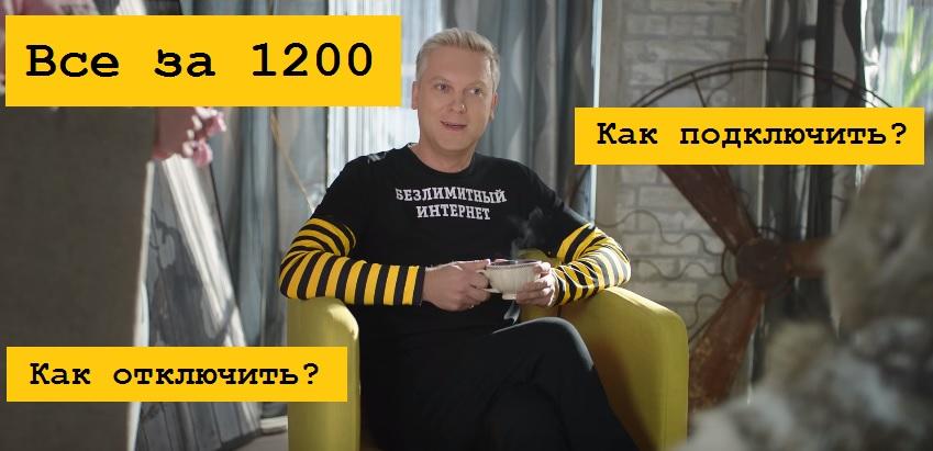 Тариф Всё за 1200 Билайн