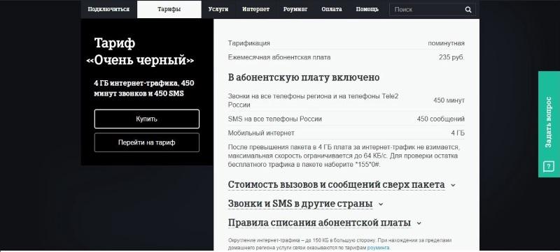 тариф за 190 рублей