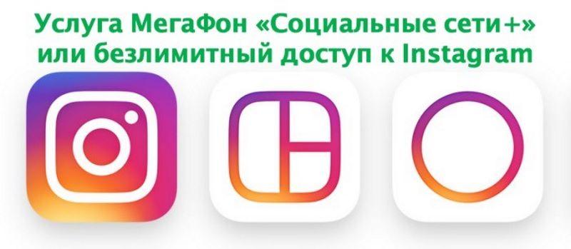 услуга социальные сети плюс
