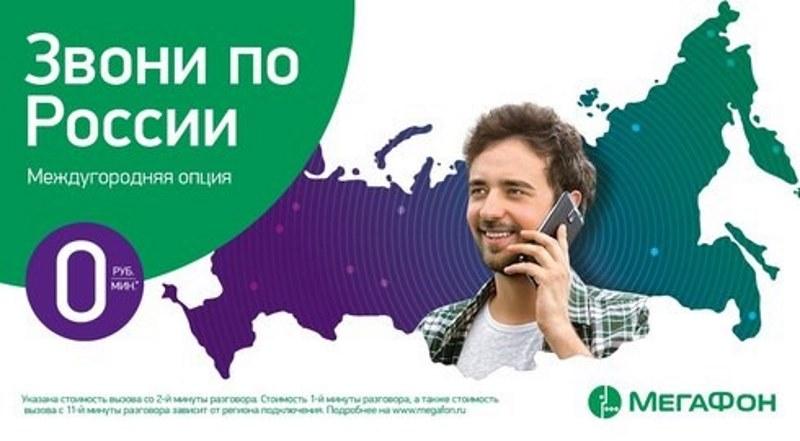 услуга для звонков в другие регионы