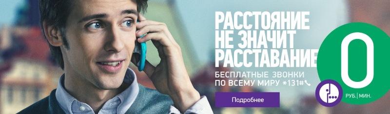 выгодные международные звонки