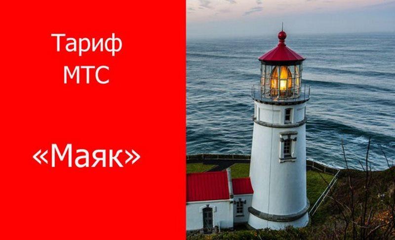стоимость на тарифе маяк