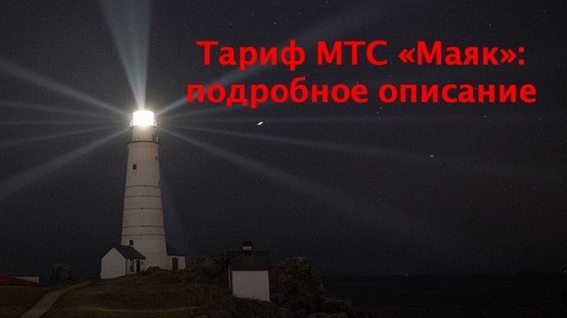 маяк описание