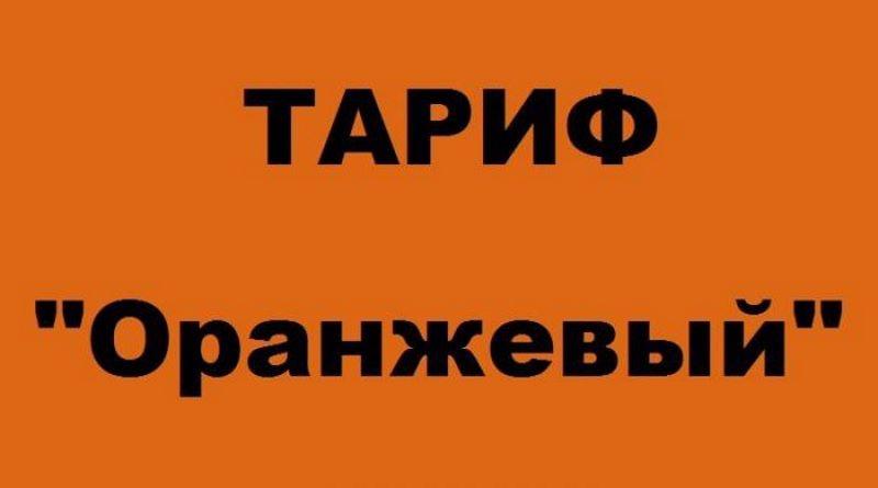 оранжевый таариф теле2
