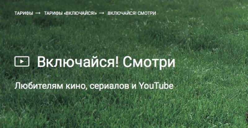 предложение от мегафон для видео онлайн