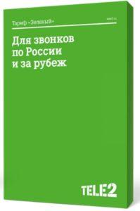 Тариф «Зелёный» от ТЕЛЕ2