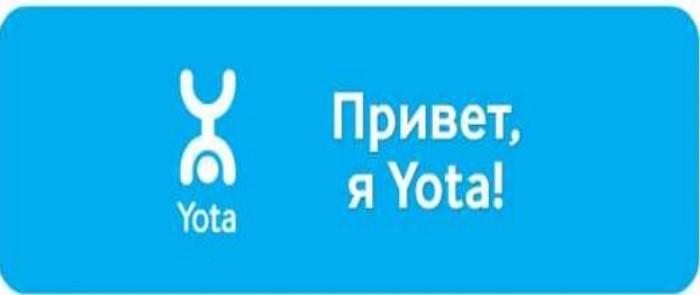 йота в нижегородской области
