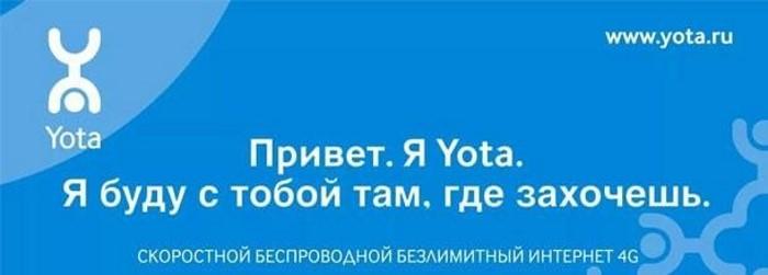йота Санкт-Петербург