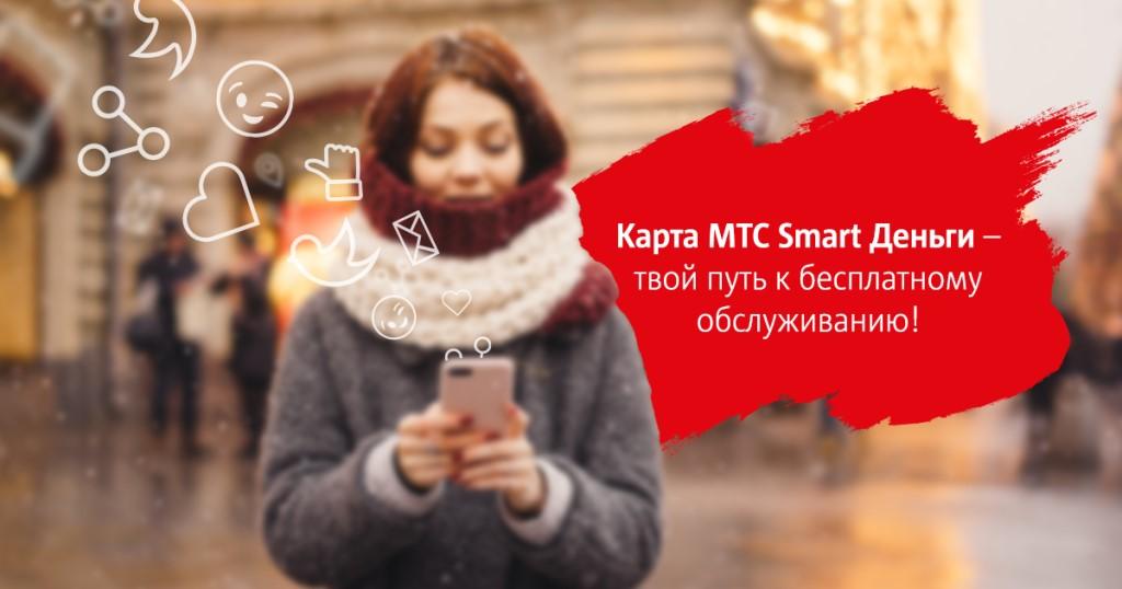 МТС Смарт Деньги