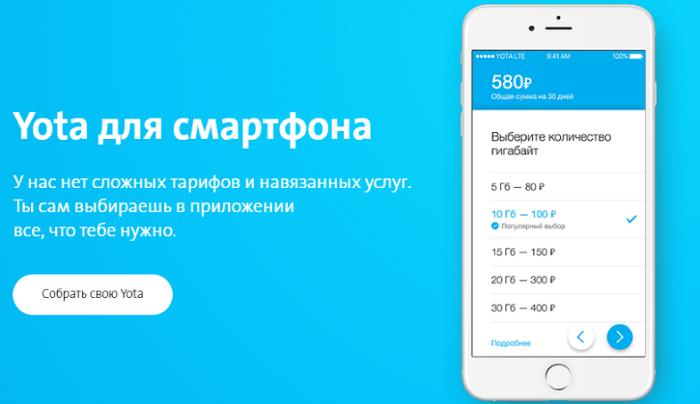 тарифы йота для смартфонов