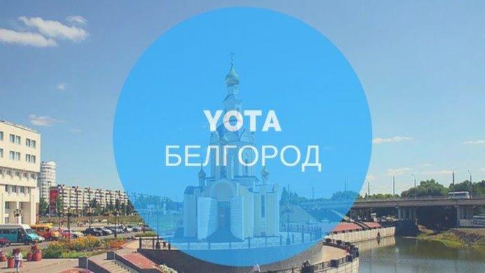 Связь в Белгороде и Области