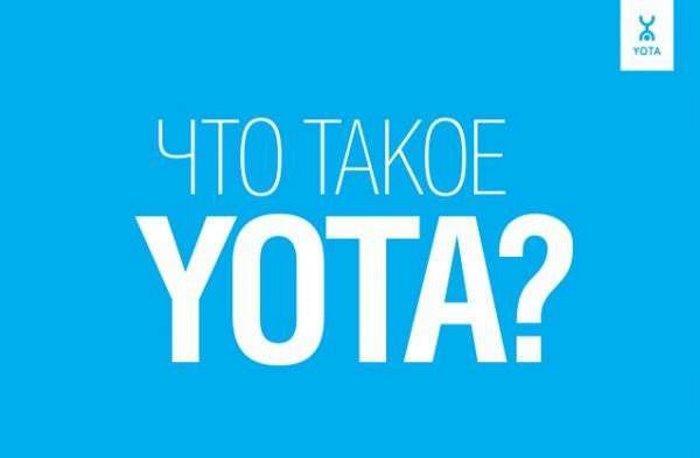 что такое йота