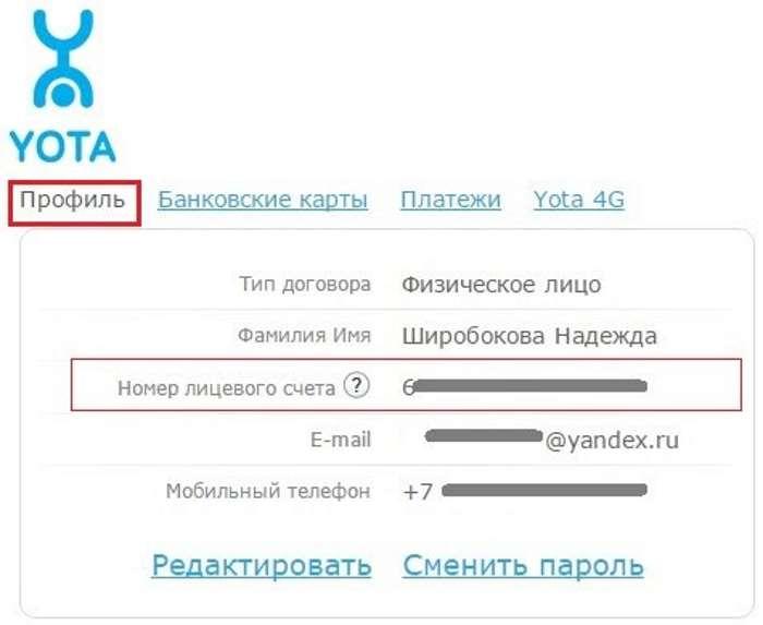 оплата на сайте оператора йота