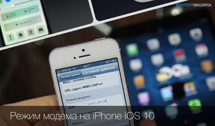 настройка модема в айфоне с йотой