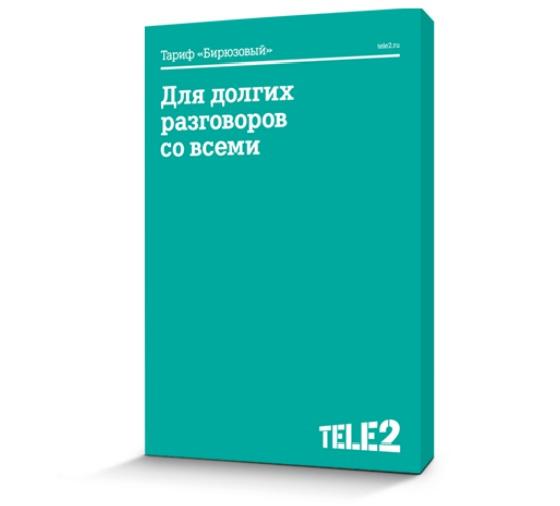 Тариф «Бирюзовый» от ТЕЛЕ2