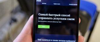 Тариф «ON Экономный» от ТЕЛЕ2
