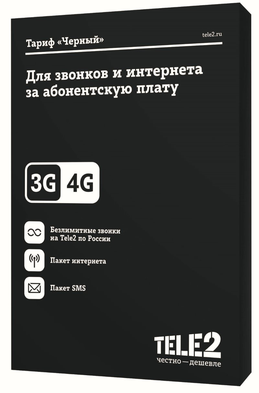 стоимость звонков на черном тарифе
