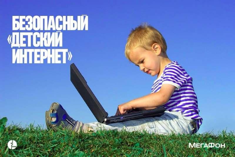 безопасная связь ребенку