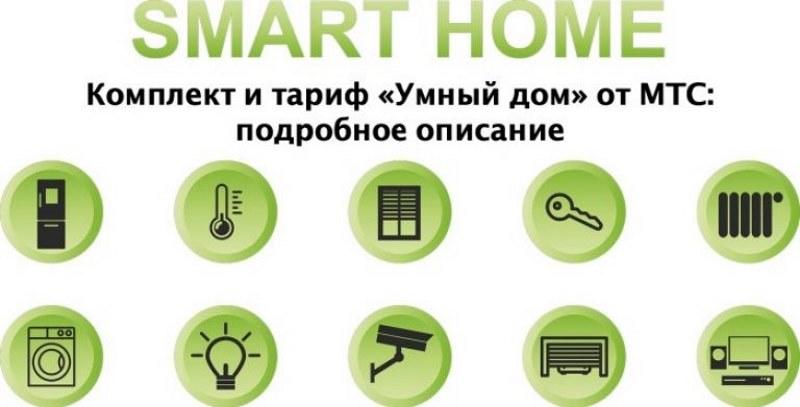 описание тарифа умный дом