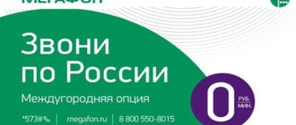 звонки по России