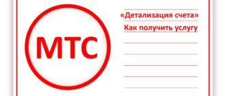 МТС Детализация счёта