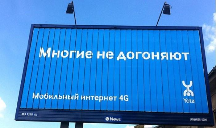 йота в москве и московской области