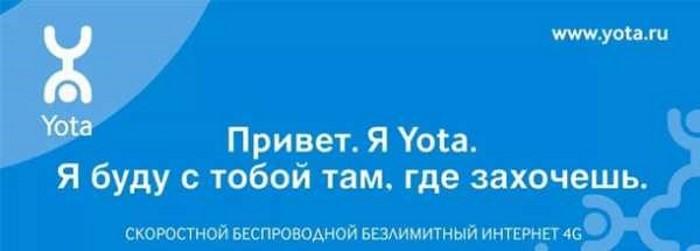 йота в новосибирске