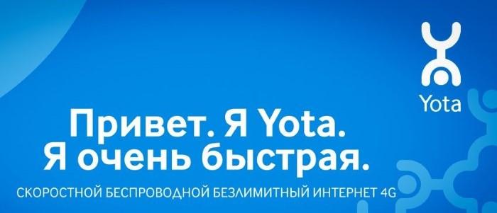 отзывы о йота во владимирской области
