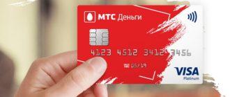 Кошелёк МТС деньги