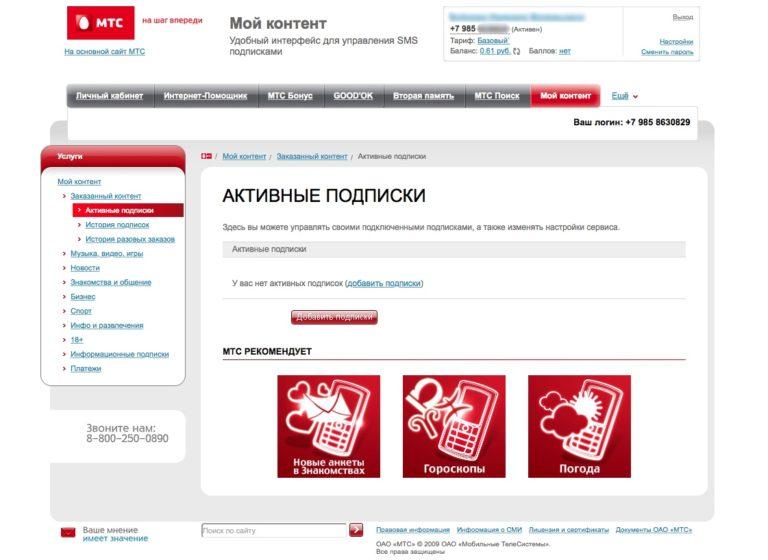 """Услуга """"Мой контент"""" от МТС"""