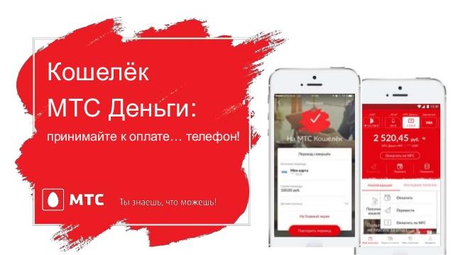 Мобильный кошелёк МТС