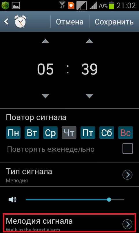 будильник с йота