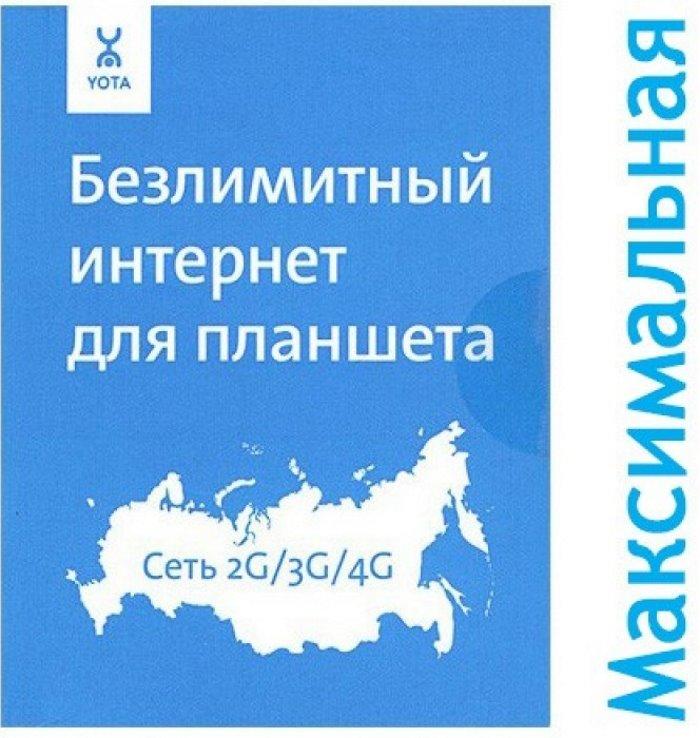 йота для планшетов в Иваново