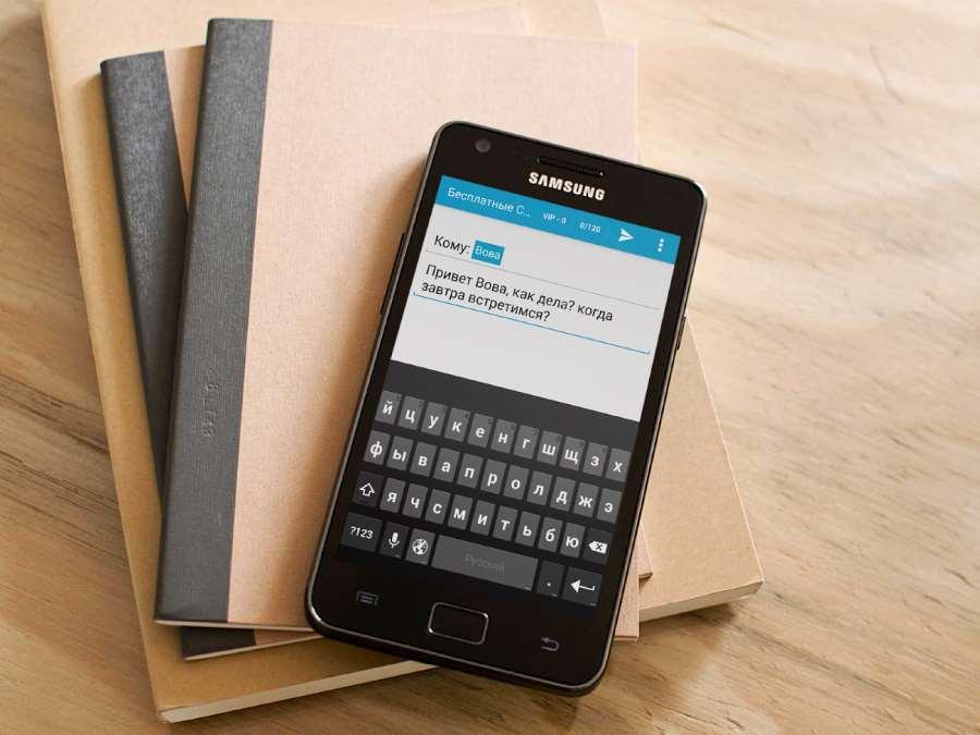 Все способы отправки бесплатных СМС на Йота