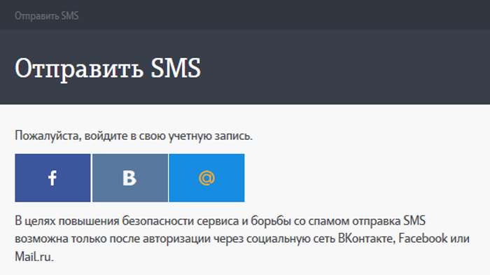отправка смс через сайт