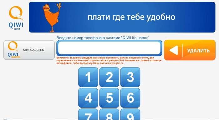 Изображение - Как положить деньги на йоту через банковскую карту popolnit-jotu-cherez-bankomat