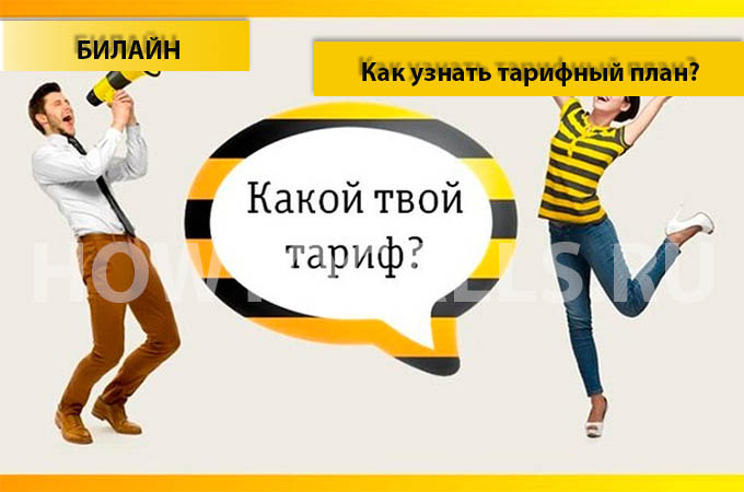 Как узнать свой тариф, какой тарифный план подключен на телефоне