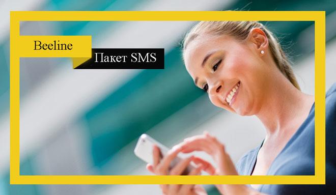 Услуга «Пакет SMS» от Билайн - как подключить и отключить