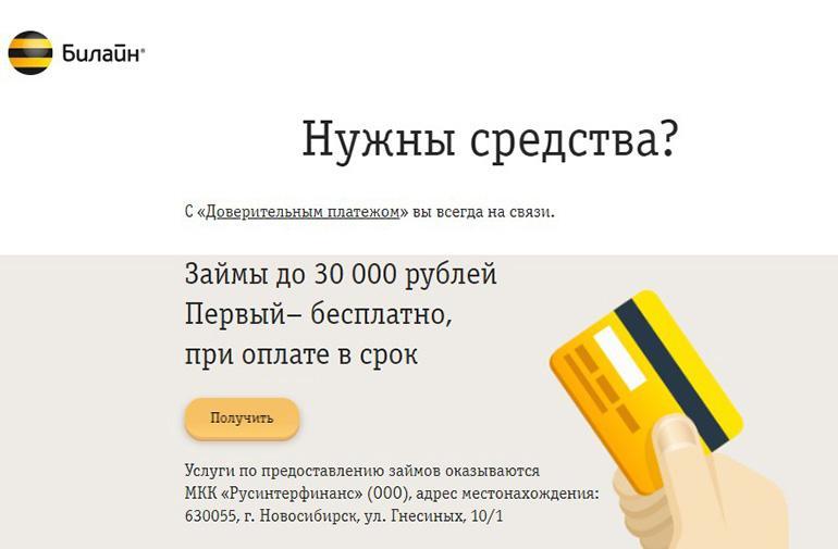 Кредит Билайн — как взять денег на карту и оформить заявку для займа онлайн
