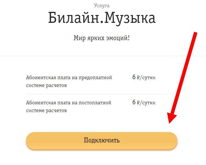 Информация о сервисе «Билайн.Музыка»