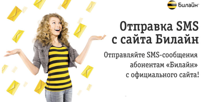 Сервис бесплатной отправки SMS абонентам Билайн