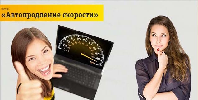 """""""Автопродление скорости"""" Билайн — как подключить и отключить интернет услугу"""